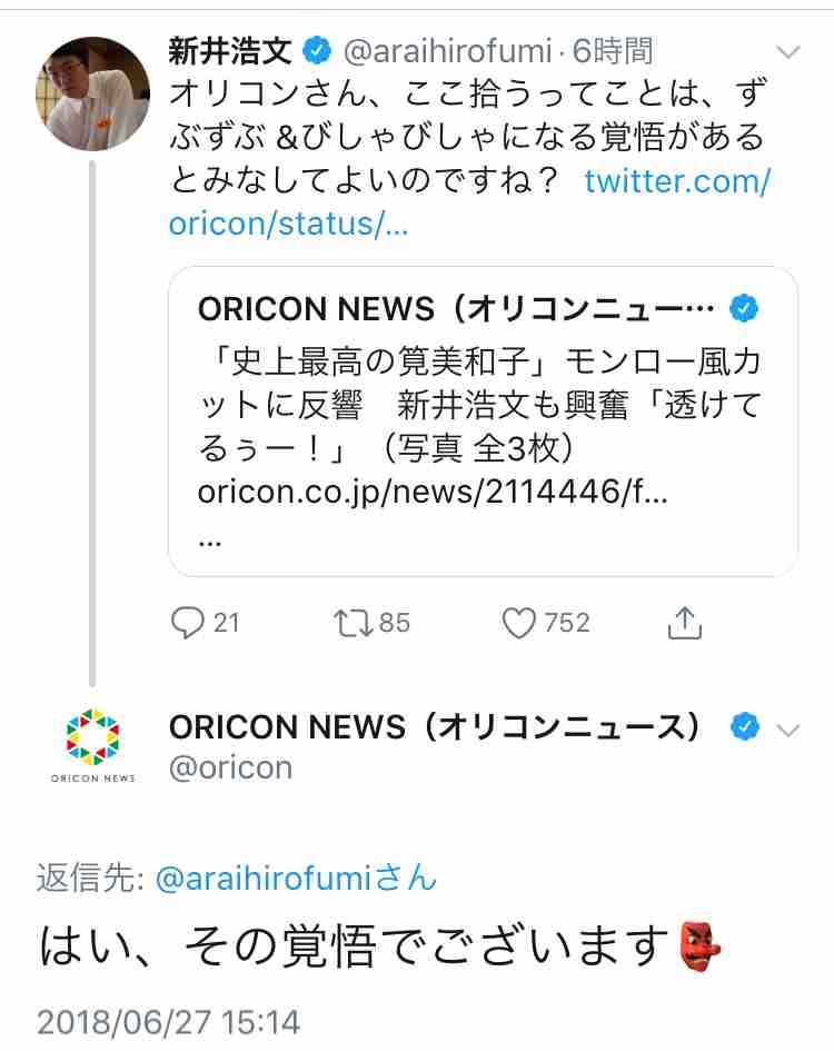 「史上最高の筧美和子」モンロー風カットに反響 新井浩文も興奮「透けてるぅー!」