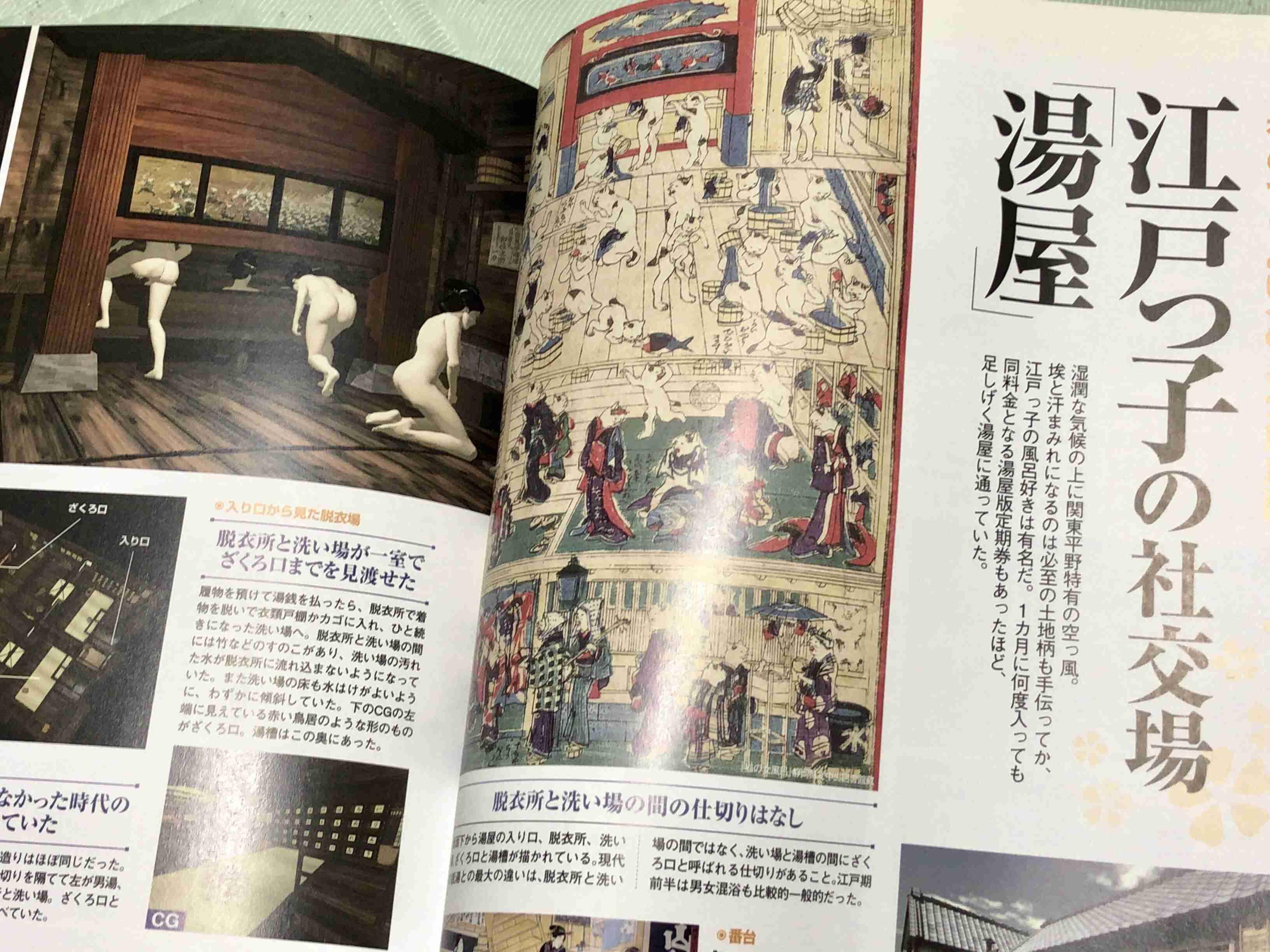 【1603~1868】江戸時代を語りましょう!