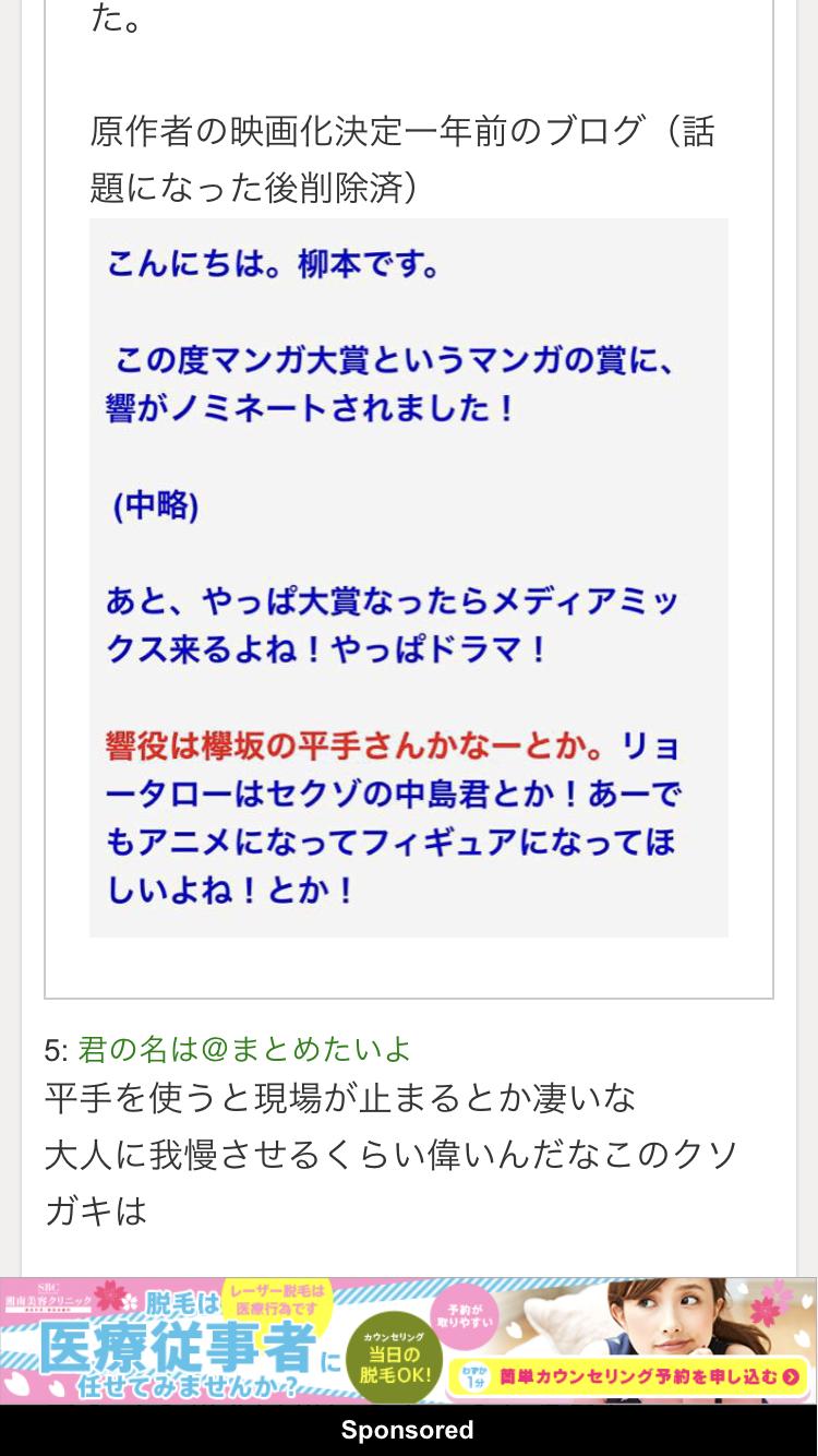 実写『響』に小栗旬が出演!平手友梨奈の劇中ビジュアルも公開