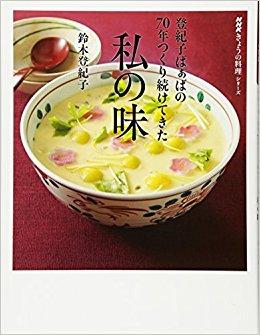 オススメの料理本