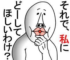 もし俺が(私が)◯◯だったらどうする〜?