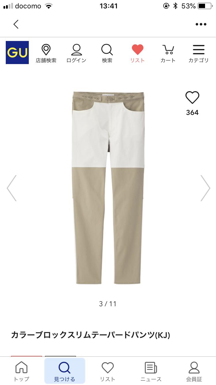 「なんでそこの色変えた」 股間で配色が切り替わるGUのズボンが前衛的過ぎて一般人には分からない
