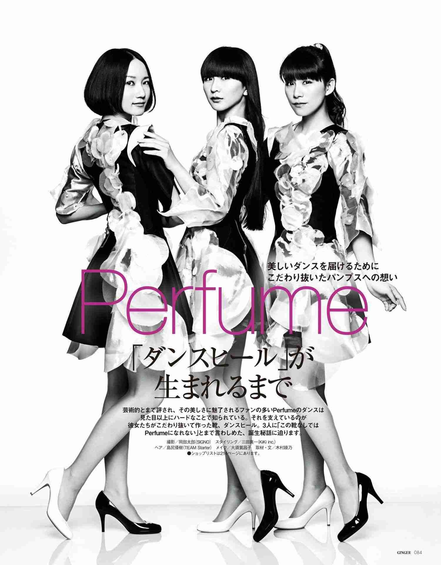 Perfumeについて語るトピPart2
