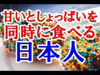 好きなしょっぱいお菓子と甘いお菓子は?