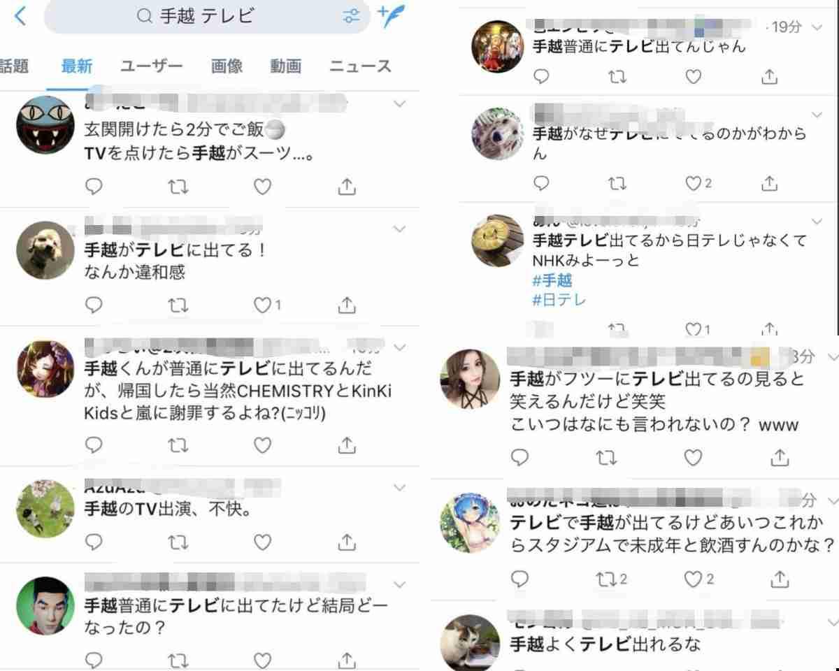 手越祐也、日本代表戦の直前「ヘラヘラMC」に批判殺到…「試合前に萎える」「不愉快」