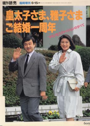 皇太子さま、雅子さまに「銀メダルを」ご夫妻結婚25年