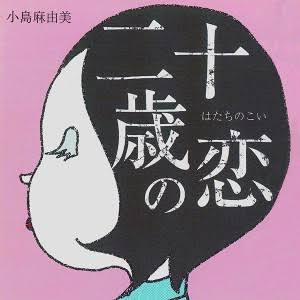 今、日本中探しても自分しか聴いてないんじゃないかと思う曲