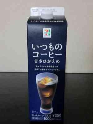 オススメのアイスコーヒー!