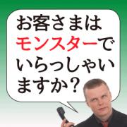 とんでも客エピソード!!
