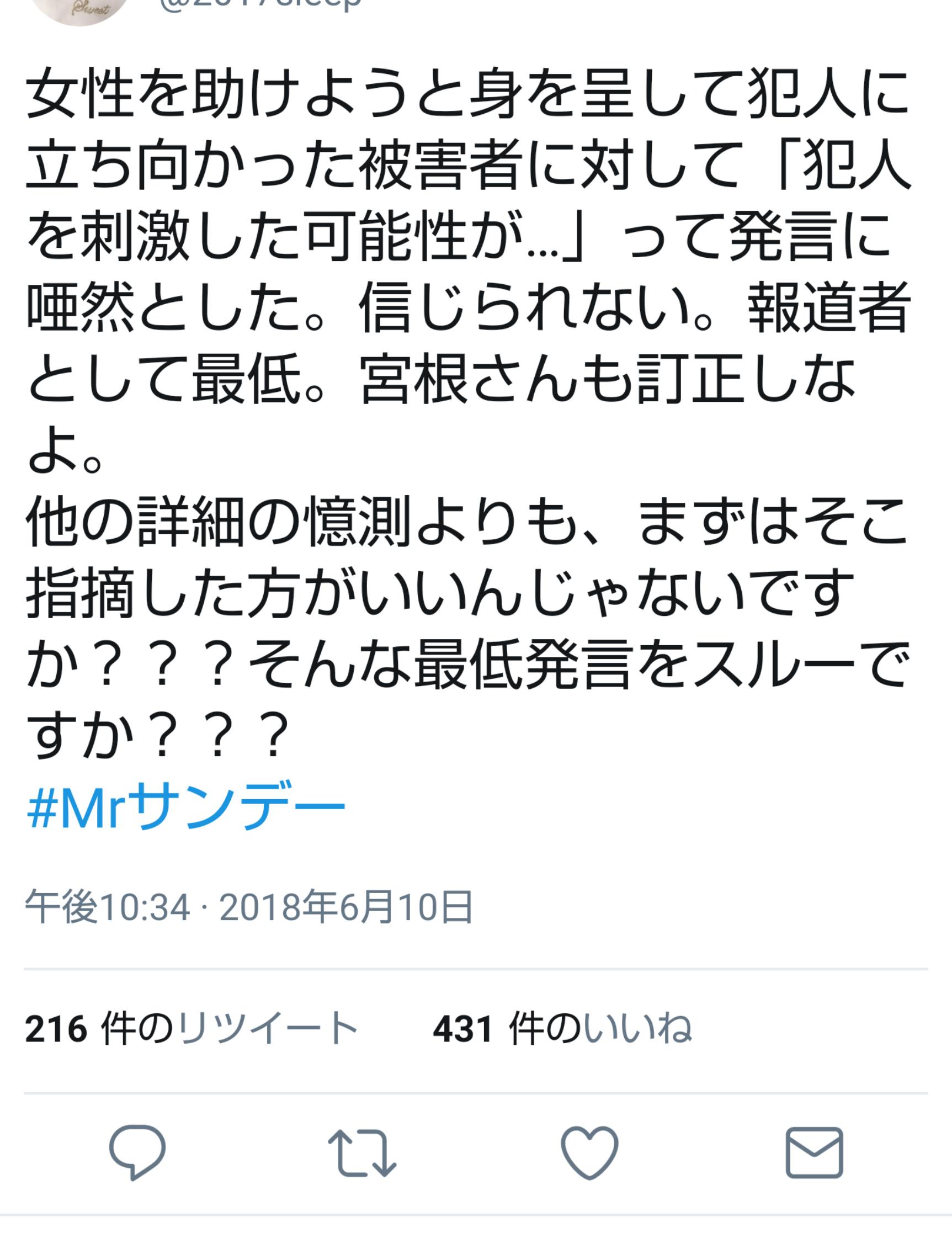 「被害者を冒涜してる」 新幹線殺傷事件、あるリポーターの発言に批判殺到