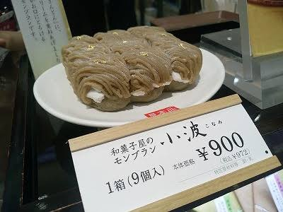 モンブランケーキ好きな人!