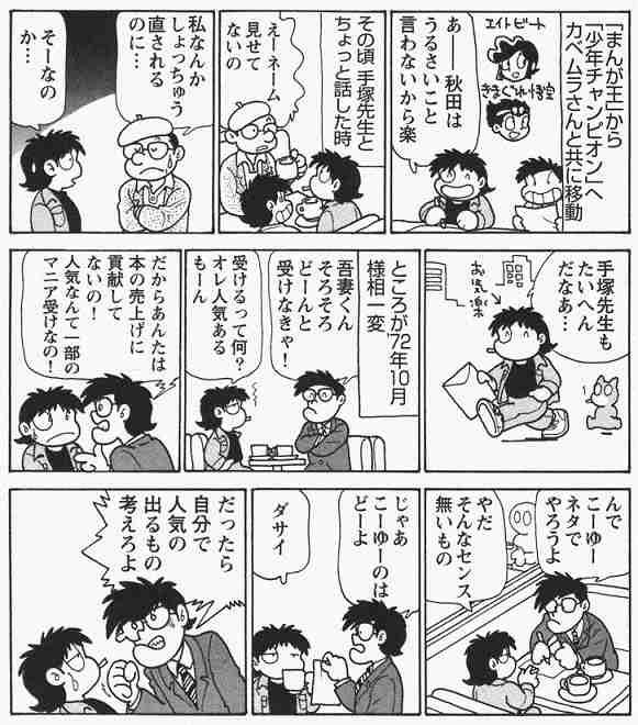 尾田栄一郎氏、「ONE PIECE」表紙カバーで横井庄一氏をネタにし炎上 「故人をいじって馬鹿に」「冗談でも絶対に書けない」
