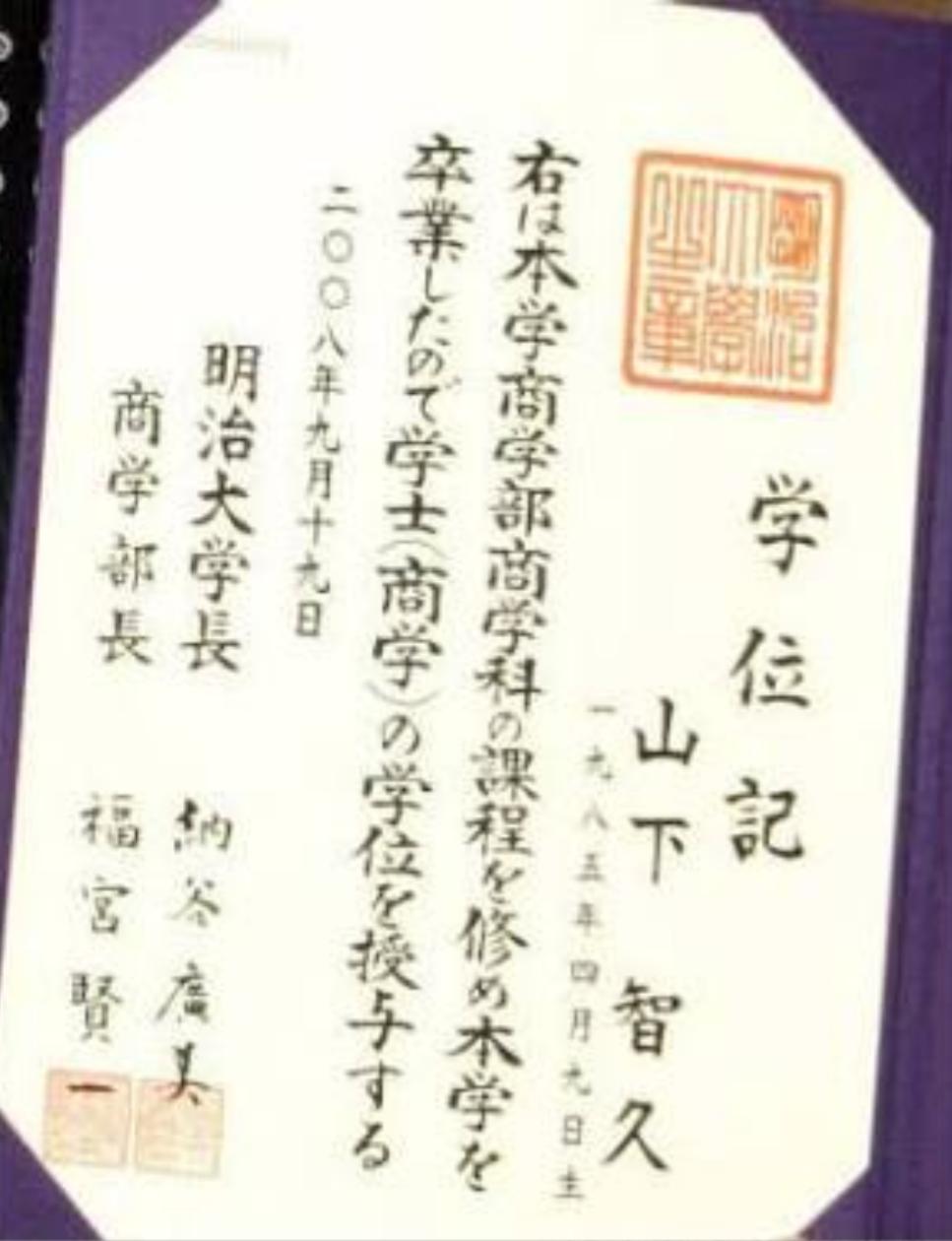 山下智久、出演する中国映画がついに完成も