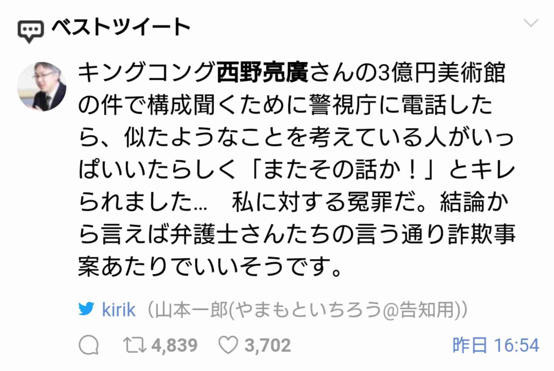 キングコング西野亮廣、寄付金募集で炎上し謝罪「詐欺の意図は一切ございません」