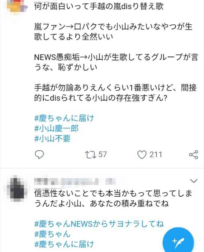 ジャニーズJr.とキャバクラに?NEWS小山慶一郎への批判収まらず