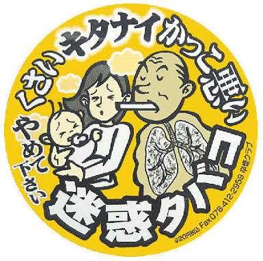 たばこが嫌いな人の集まるトピ【嫌煙家】