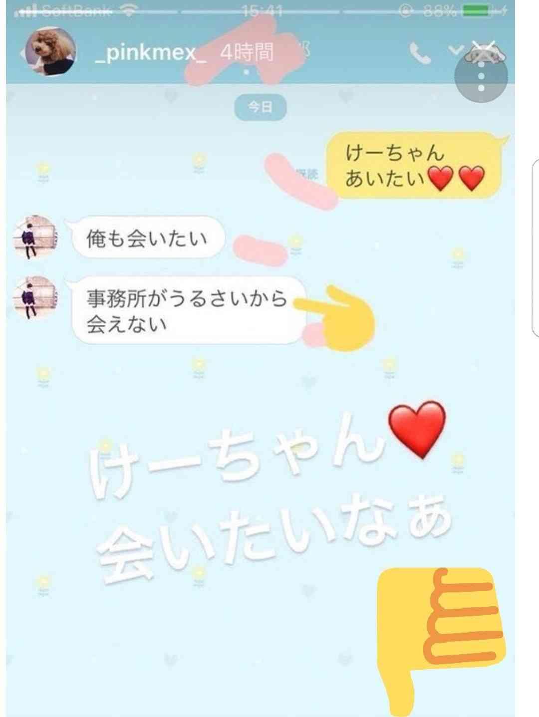 【週刊文春】NEWS手越祐也と未成年女性の「飲酒パーティー」動画