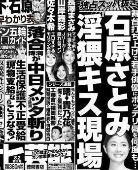 石原さとみ&芳根京子『高嶺の花』オフショット 体格差に「ちょっとビックリ」