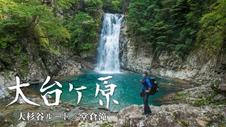 (画像)自分の県の滝自慢をして涼みましょう