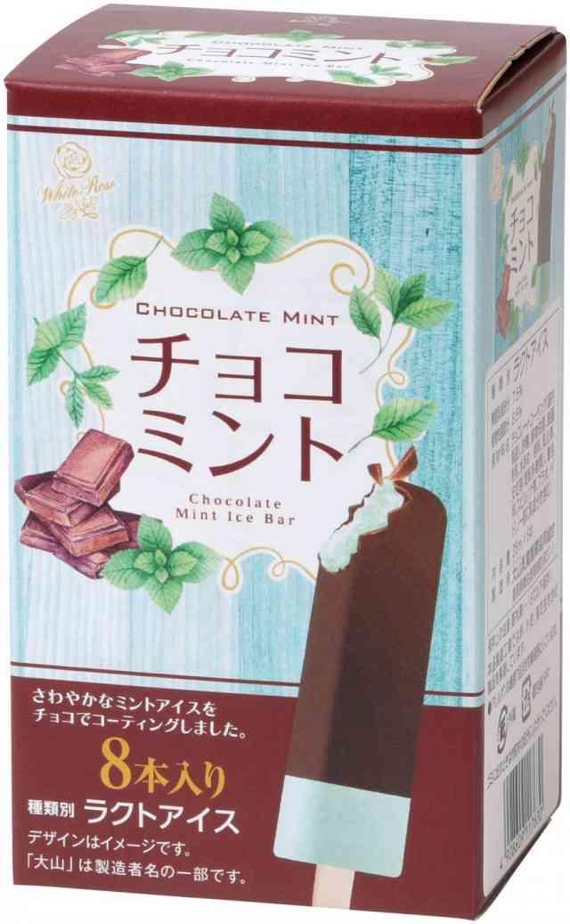 チョコミン党の集い