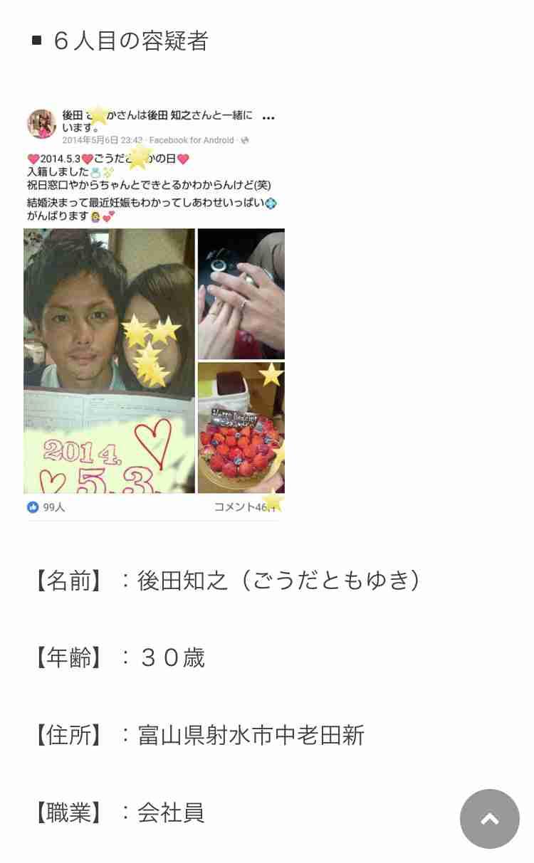 20代女性を集団暴行疑いで逮捕の8人、不起訴に 富山