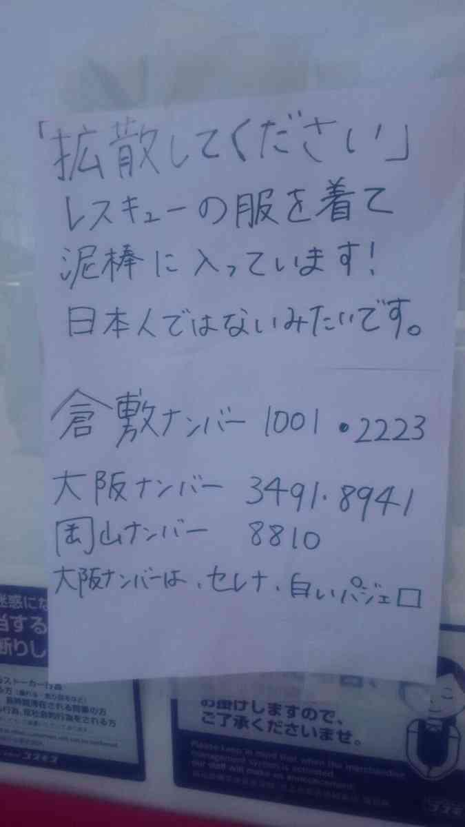 岡山県倉敷市真備町で11人の死亡確認 豪雨での死者109人に