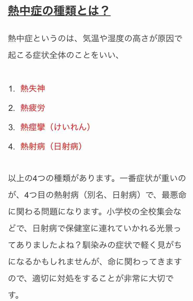 名古屋刑務所 40代の男性受刑者が熱射病で死亡