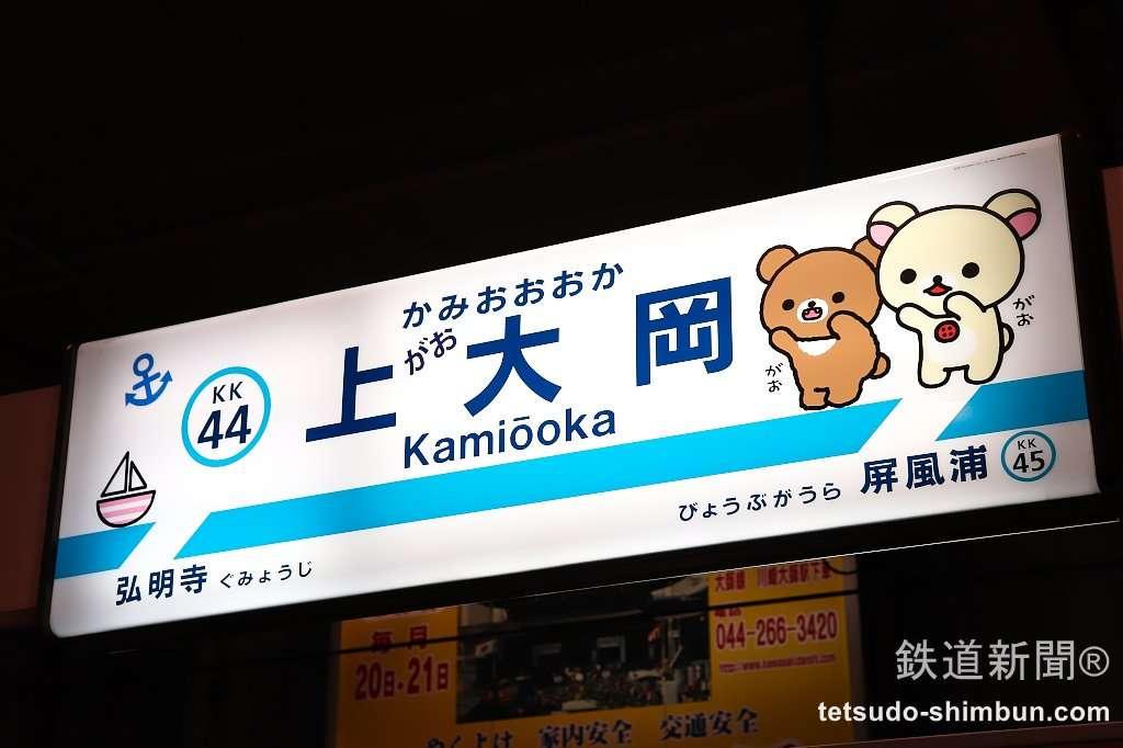 京急電鉄が「北斗の拳」とコラボ「京急かぁまたたたたーっ駅」期間限定で出現!「北斗の券」も