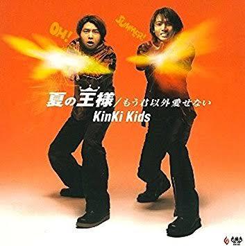♪KinKi Kidsの楽曲を語るトピ♪