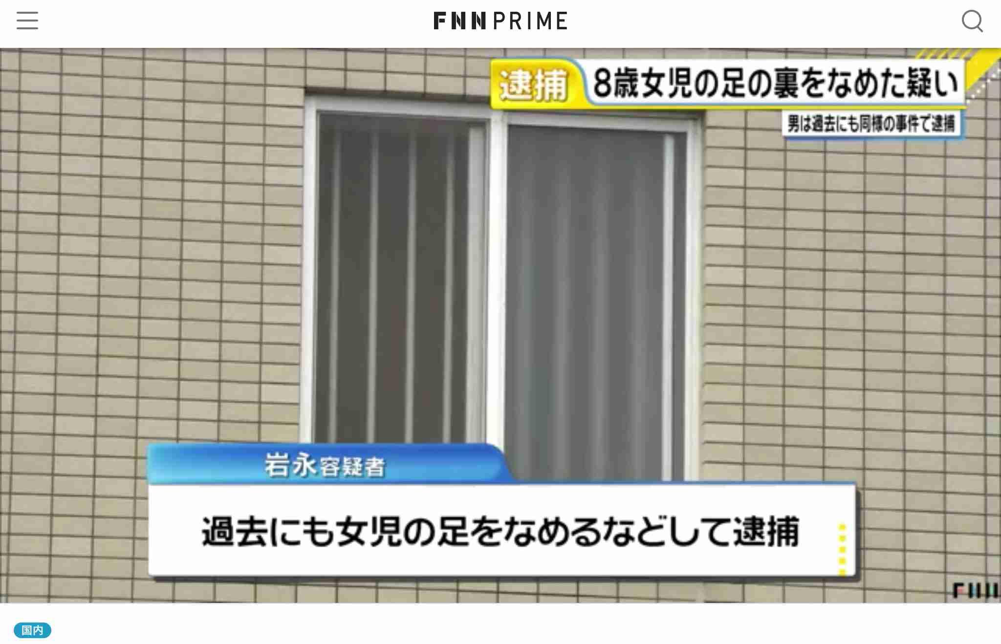 幼稚園に侵入 8歳女児の足裏なめた疑い 43歳男を逮捕 静岡