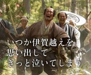 「真田丸」好きな人