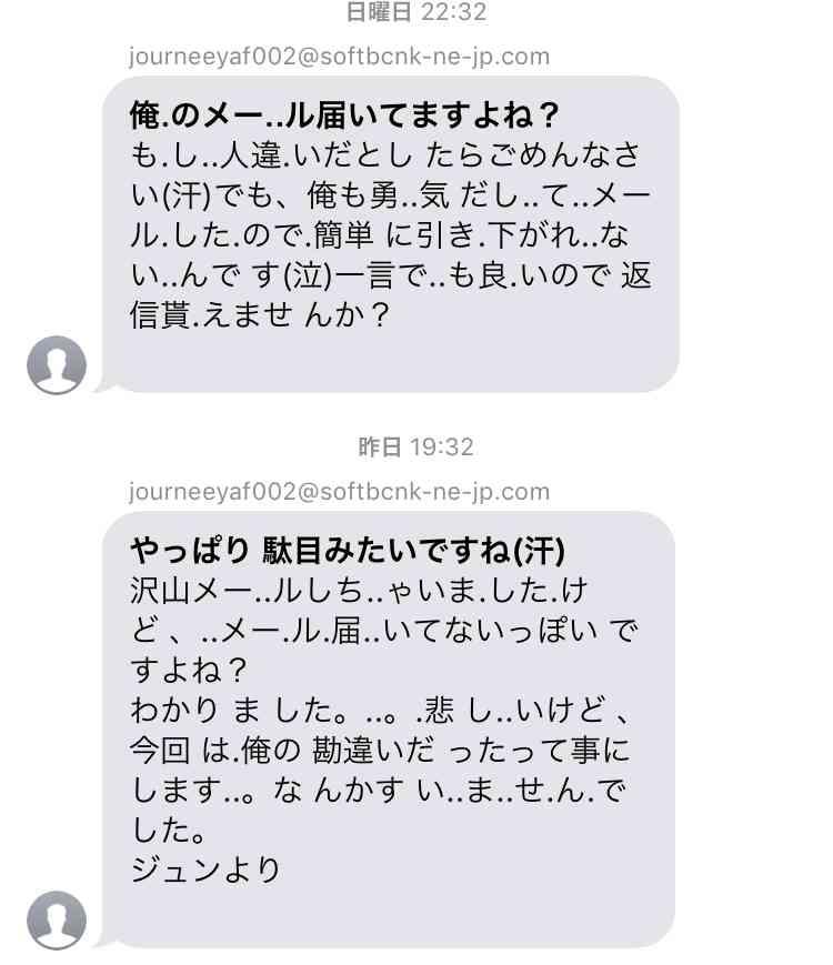 """バカリズム、上戸彩名乗る偽メール受信 秀逸な""""返し""""が話題"""