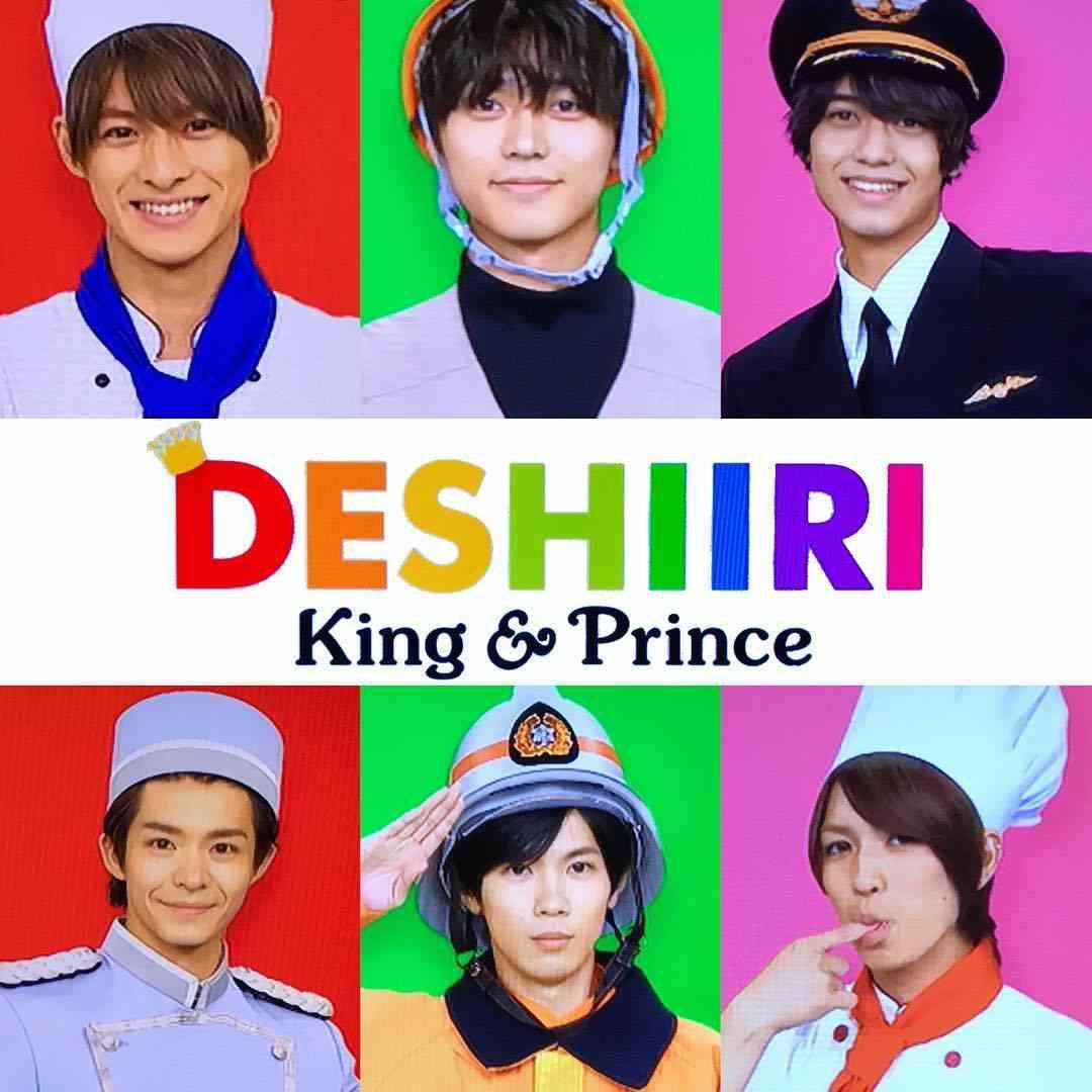 そっくりさんでKing & Princeを完成させよう!