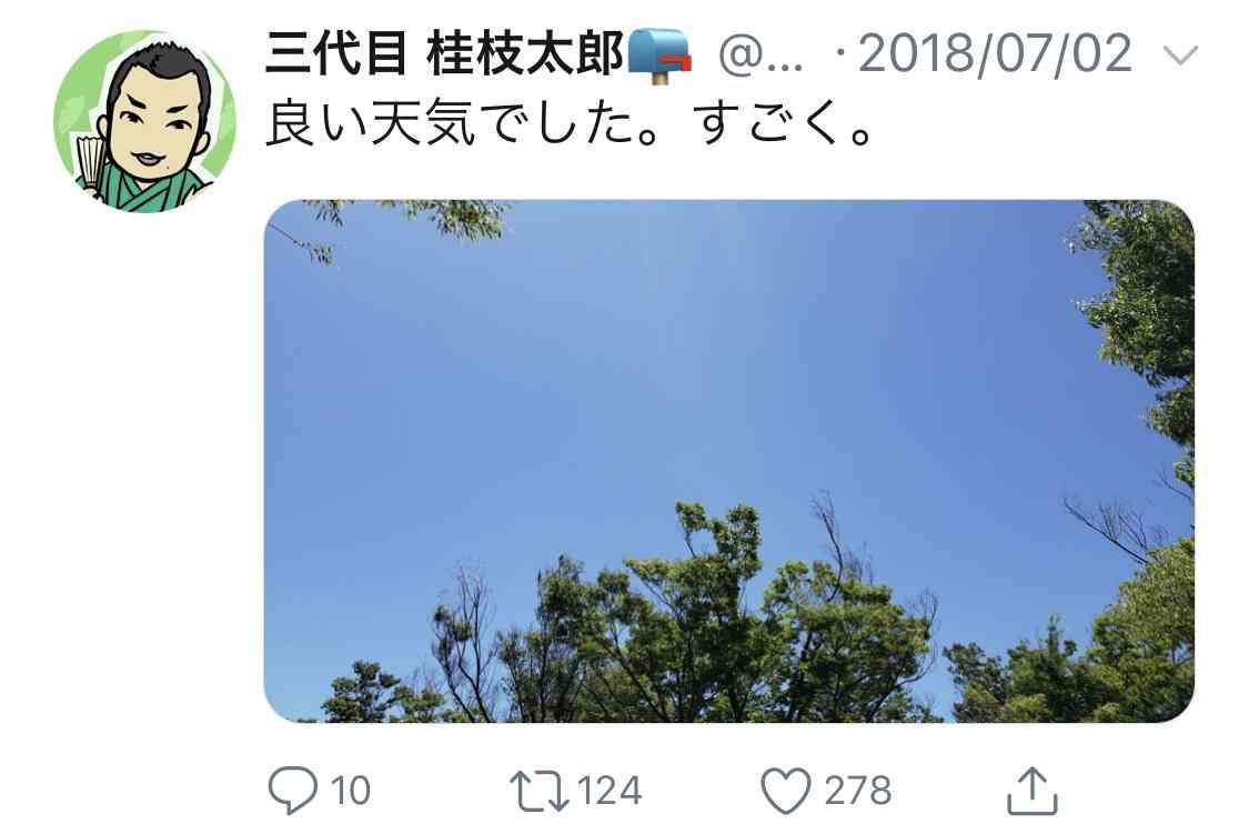 【実況・感想】ミスター笑点 桂歌丸師匠追悼特番
