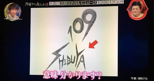 『SHIBUYA109』新ロゴが初お披露目 2019年に初刷新へ 藤田ニコルも絶賛