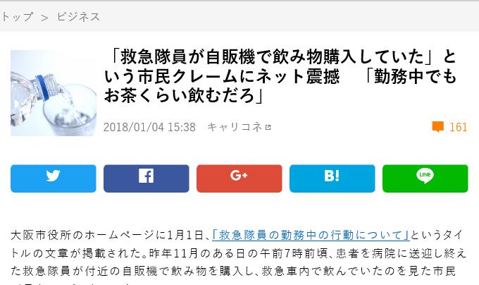 「水を買うため救急車でコンビニ寄ります」 猛暑で救急出動急増の名古屋市消防局、市民に理解求める