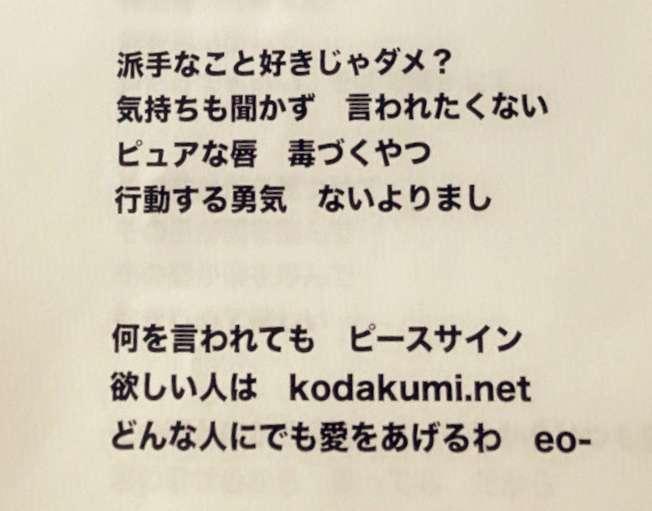 倖田來未、美ヒップあらわなSEXY衣装が話題「ギリギリ過ぎる」「これぞ、倖田來未」