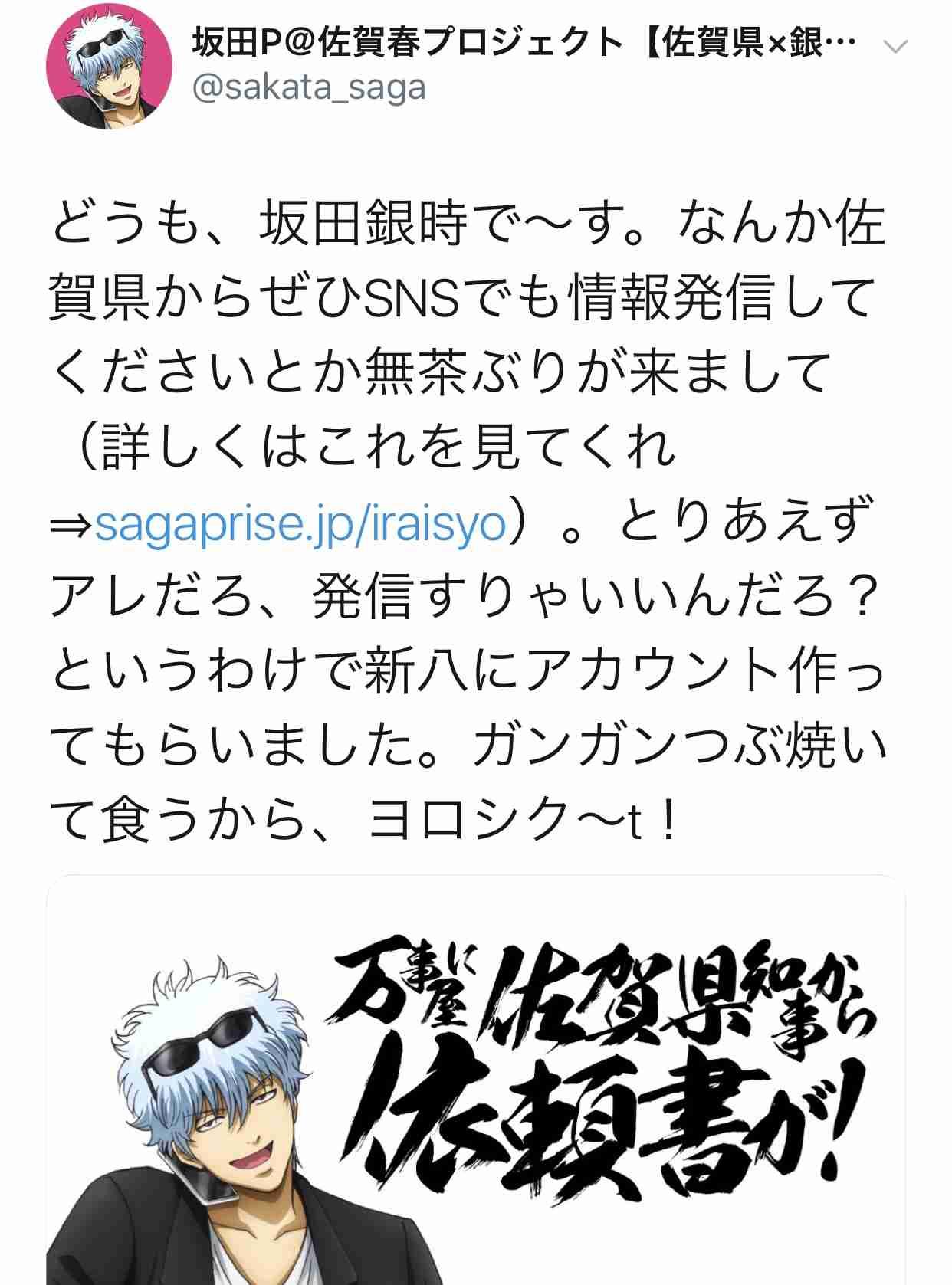 """「銀魂」銀さんが佐賀をプロデュース、定春を""""佐賀春""""に改名してご当地キャラに"""