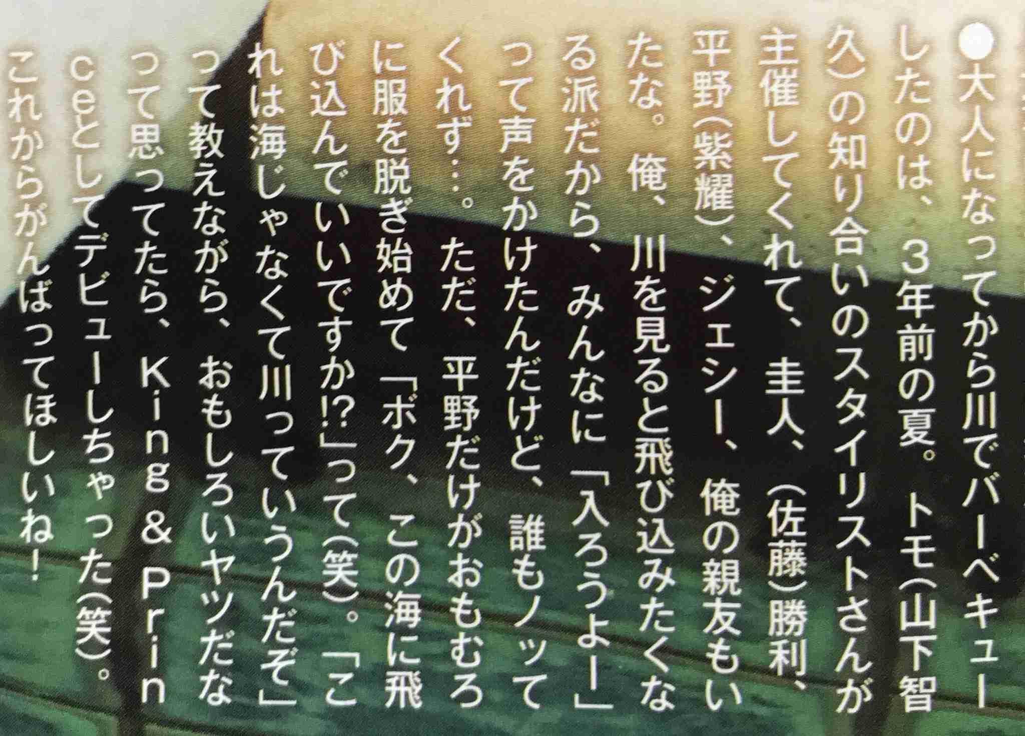 【ジャニーズ】雑談トピpart2