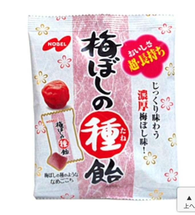 おすすめの梅のお菓子