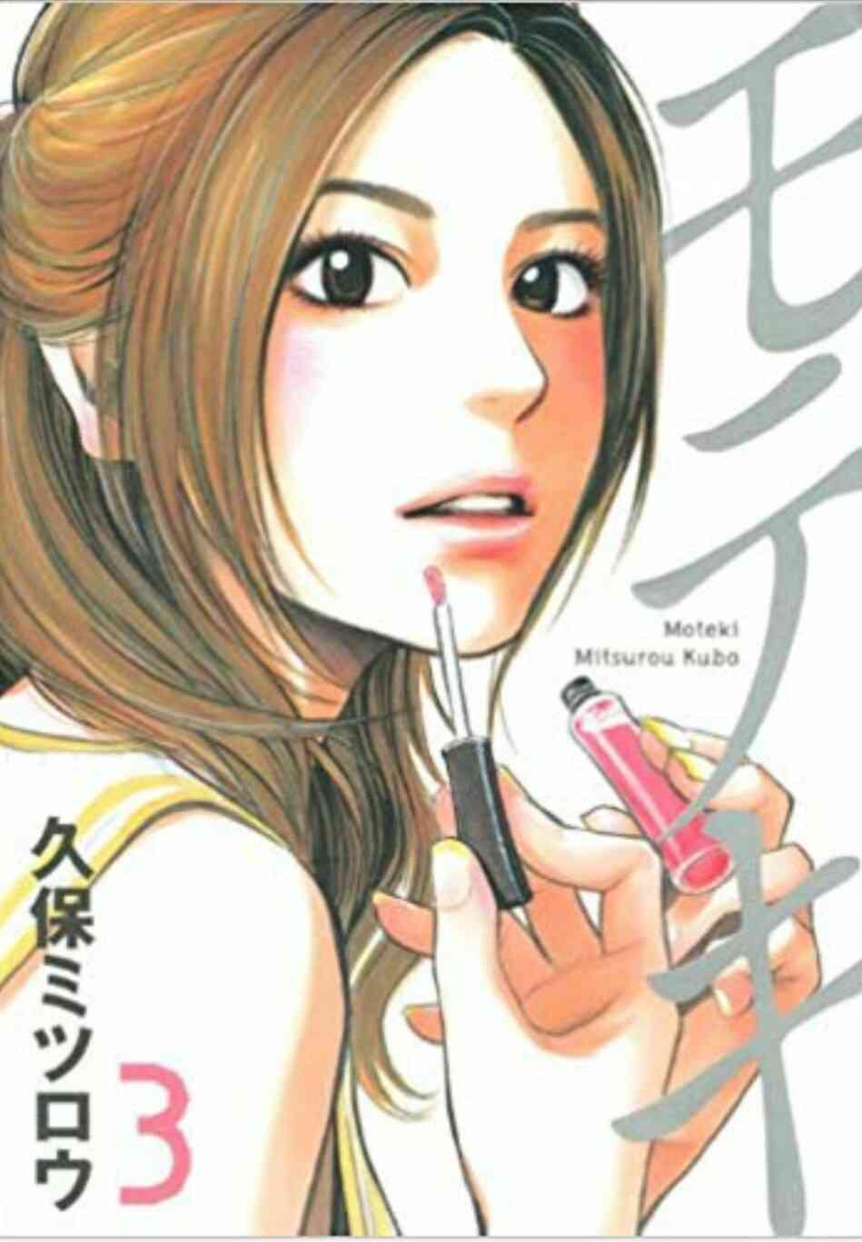 30代以上が楽しめる少女漫画