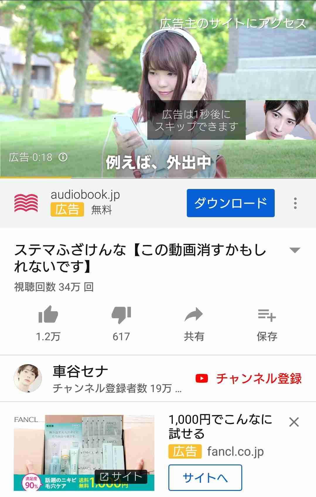美容系YouTuber・車谷セナ、同業者の「ステマ」批判 「同じにされたくない」