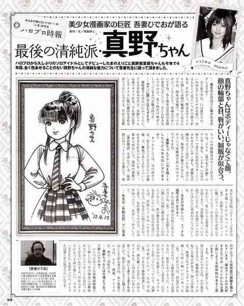 柴崎岳&真野恵里菜、今週中に結婚!W杯終え幸せゴール 交際1年半