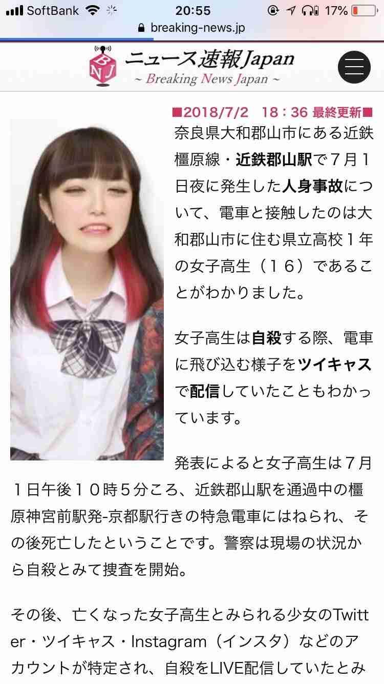 奈良県で女子高生が自殺の様子をインターネット生配信 / ホームから線路に飛び込み