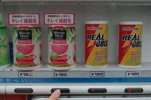 自販機で最近買った飲み物を教えて下さい