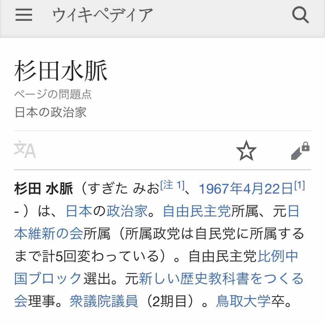 杉田水脈氏問題、海外でも報道「自民党内ではほとんど無名だが」…