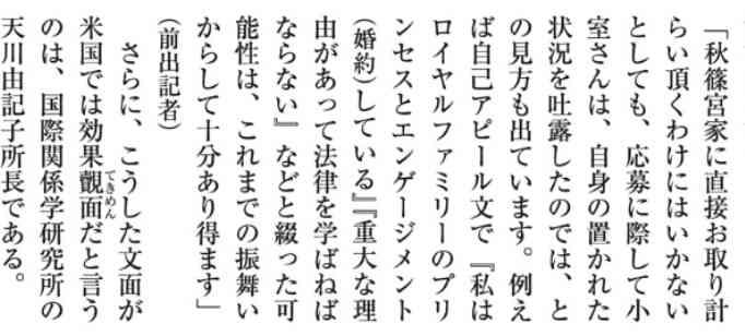 """眞子さまのお気持ちが離れる期待も…小室圭さん""""突然の留学""""に宮内庁は歓迎ムード?"""