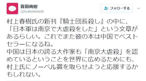 村上春樹氏「騎士団長殺し」が18禁に 香港当局が決定