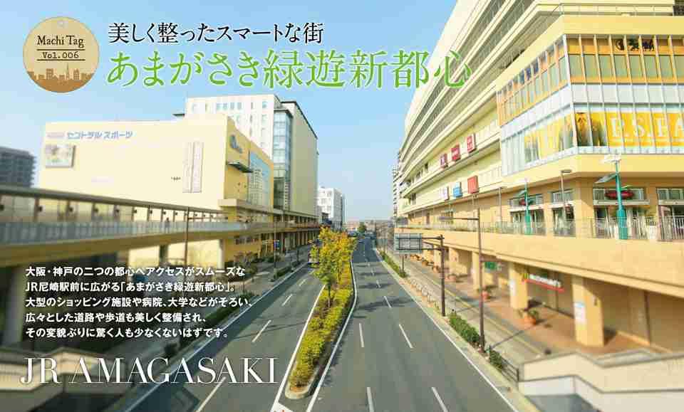 関西の住みやすい街1位は尼崎、武蔵小杉のようになる?