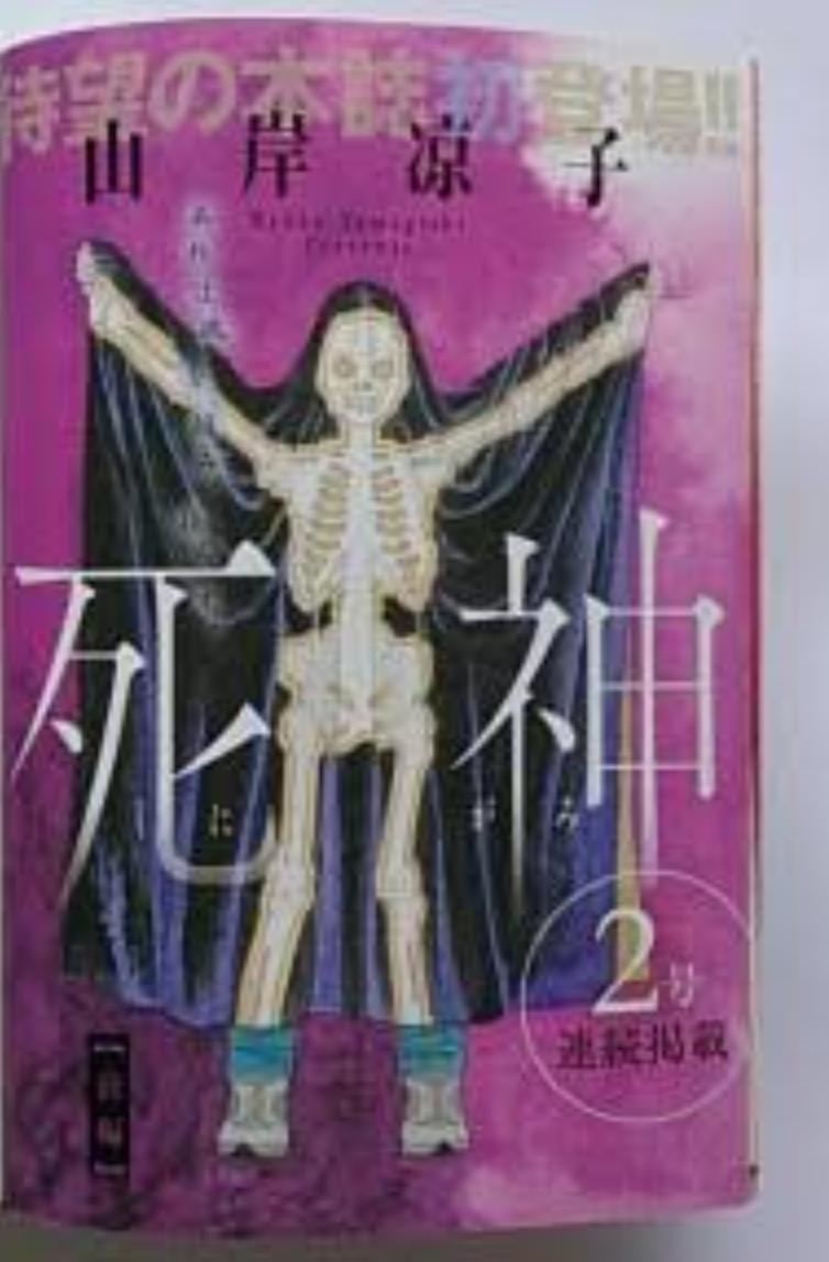 山岸凉子の短編、読み切り作品を語りたい